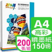 《彩之舞》150g A4高彩噴墨專用紙 HY-A04*2包