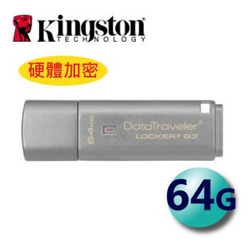 《金士頓 Kingston》64GB DataTraveler Locker+ G3 加密隨身碟 (DTLPG3)
