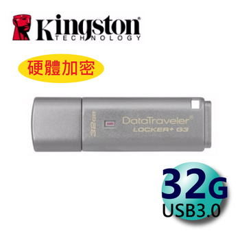 《金士頓 Kingston》32GB DataTraveler Locker+ G3 加密隨身碟 (DTLPG3)