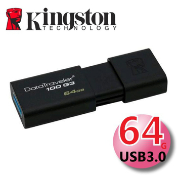 《金士頓 Kingston》64G DataTraveler100 G3 USB3.0 滑蓋式隨身碟 (DT100G3)