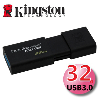 《金士頓 Kingston》32G DataTraveler100 G3 USB3.0 滑蓋式隨身碟 (DT100G3)