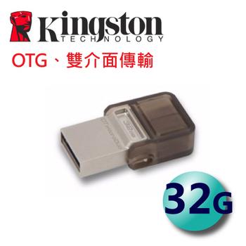 金士頓 Kingston 32GB DataTraveler microDUO OTG隨身碟 (DTDUO)