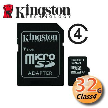 金士頓 Kingston 32GB Class4 microSDHC 記憶卡 -附轉卡