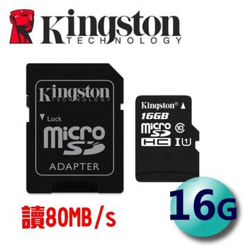 金士頓 Kingston 16GB 80MB/s UHS-I Class10 microSDHC 記憶卡 -附轉卡