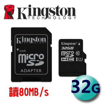 金士頓 Kingston 32GB 80MB/s UHS-I Class10 microSDHC 記憶卡 -附轉卡