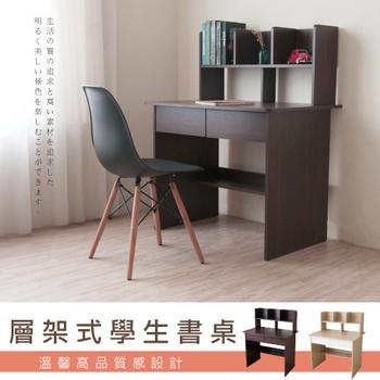 《Hopma》層架式學生書桌(胡桃木)