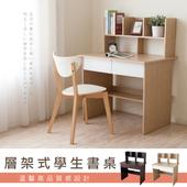 《Hopma》層架式學生書桌(白橡配白)