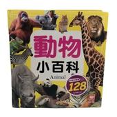 《幼福文化》全新小百科-隨機出貨(1975/幼福(正方形))
