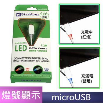 StarKing Micro USB 1.2米 LED顯示 智慧快速充電線/傳輸線-白x1=節省50%充電