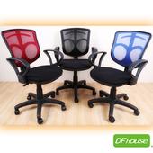 《dfhouse》小盾牌氣壓辦公椅*標準*3色可選*(紅色)