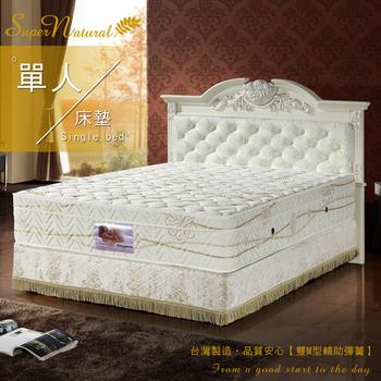 S.N 雅黛詩頂級三線乳膠獨立筒床墊-側邊加強(3.5尺單人)