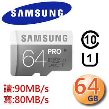 三星 Samsung PRO 90MB/s 64G UHS-I Class10 microSDXC 記憶卡