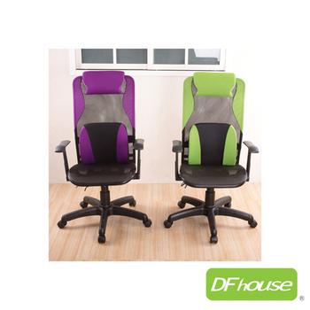 DFhouse 瓦爾特全網多功能電腦椅 (兩色可選)(紫色)