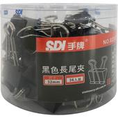 SDI-32mm長尾夾 0224T 36入/筒(0224T)