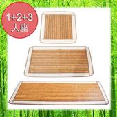 《歐桌拉》頂級涼感手工碳化麻將竹座墊-米-1+2+3人