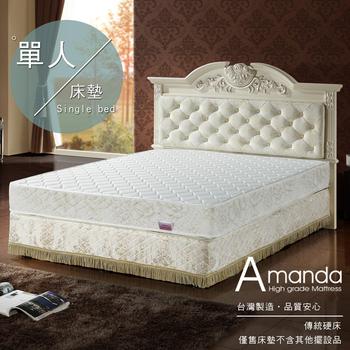 Amanda 艾德琳進口防塵緹花硬式彈簧床墊/冬夏兩用(3.5尺單人)