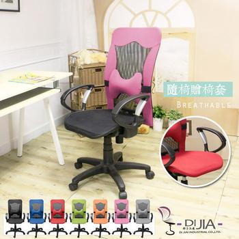 DIJIA DJA0026透氣全網電腦辦公椅-七色(紅)