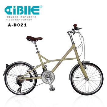《AiBIKE》SHIMANO 21速 451輪組 雅典娜潮流 小徑車(復古米白)