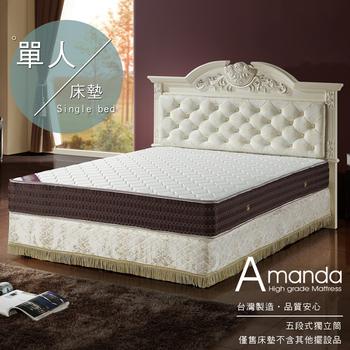 Amanda 柏拉德五段式加強型獨立筒床墊(3.5尺單人)