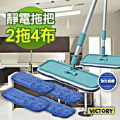 《VICTORY》超細纖維靜電拖把(2支4布)
