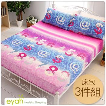 ★結帳現折★eyah 如夢人生。台灣製活性印染蜜絲絨枕套床包雙人3件組