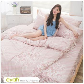 eyah 浪漫花語。100%純棉雙人被套床包四件組