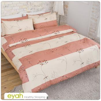 eyah 日式花語。100%純棉雙人被套床包四件組