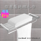 《Luo mandi》六星級飯店專用100%純棉羅曼毛巾(5件組-白色)(白色)
