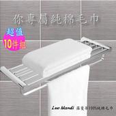 《Luo mandi》六星級飯店專用100%純棉羅曼毛巾(10件組-白色)(白色)