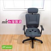 《DFhouse》品悅3D坐墊人體工學椅(灰色)