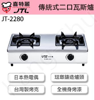 喜特麗 雙口傳統式二口瓦斯爐JT-2280S(液化瓦斯)