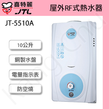 喜特麗 JT-5510公寓用10L屋外型熱水器-水箱三年免費保固(天然瓦斯)