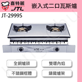 高效能內焰式二口瓦斯爐 JT-2999