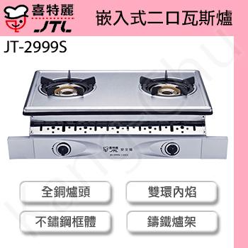 《喜特麗》高效能內焰式二口瓦斯爐 JT-2999(液化瓦斯)