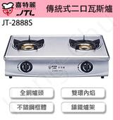 《喜特麗》高效能內焰式二口瓦斯爐 JT-2888(天然瓦斯)