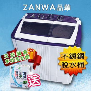 《ZANWA晶華》5.2KG節能雙槽洗滌機/小洗衣機ZW-298SP【買就送酵素洗衣劑】