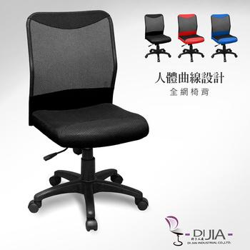 DIJIA 貝克羅無扶手電腦椅-辦公椅-三色任選(黑)