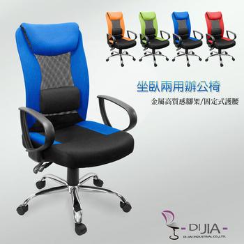 DIJIA 綠光森林電鍍腳電腦椅/辦公椅-四色任選(藍)