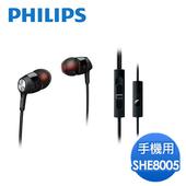《PHILIPS 飛利浦》手機用耳塞式耳麥(SHE8005)