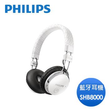 PHILIPS 飛利浦 SHB8000 頭戴式藍芽耳機(經典白)
