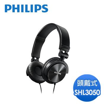 《PHILIPS 飛利浦》SHL3050 頭戴式耳機(神秘黑)