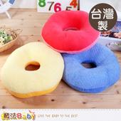 《魔法Baby》坐墊 台灣製造甜甜圈坐墊 ~id175(藍)