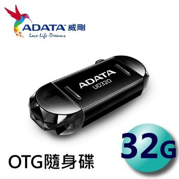 威剛 ADATA UD320 OTG 雙傳輸隨身碟- 32G