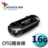 《威剛 ADATA》UD320 OTG 雙傳輸隨身碟- 16G
