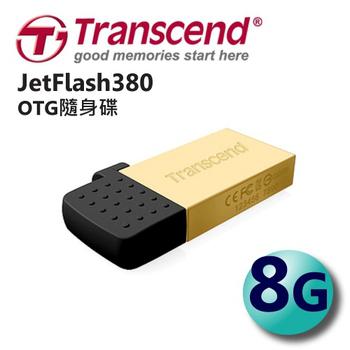 創見 Transcend JetFlash380 8G OTG 隨身碟 金色 (JF380G)