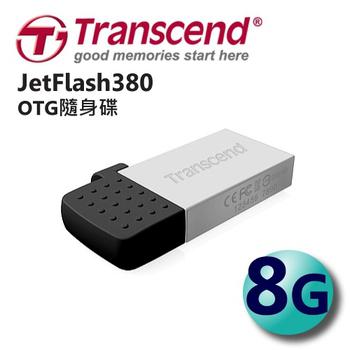 創見 Transcend JetFlash380 8G OTG 隨身碟 銀色 (JF380S)
