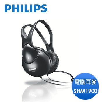PHILIPS 飛利浦 電腦耳麥(SHM1900)