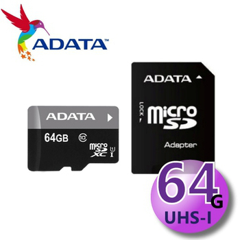 威剛 ADATA 64G microSDXC UHS-I Class10 記憶卡-附轉卡
