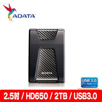 《ADATA 威剛》HD650 2TB USB3.0 2.5吋行動硬碟(黑色)