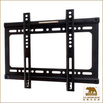 美國布朗熊 HF-S 固定式電視壁掛架(適用22吋~37吋電視壁掛架)